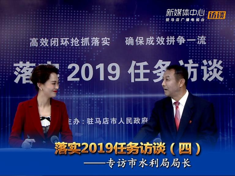 落实2019任务访谈--市水利局局长王伟