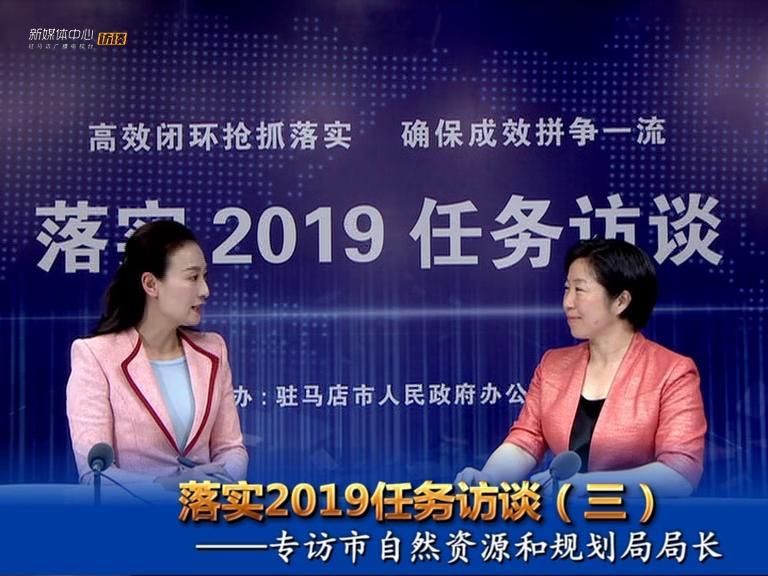 落实2019任务访谈--市自然资源和规划局局长陈黎