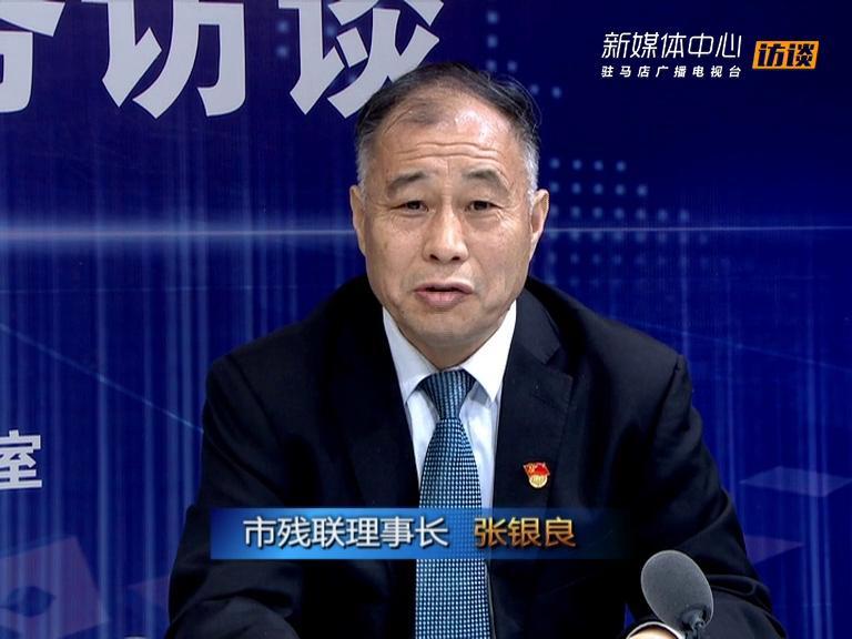 落实2019任务访谈--市残联理事长张银良