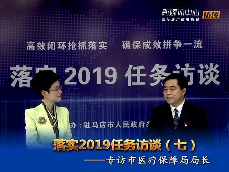 落实2019任务访谈--市医疗保障局局长李向伟