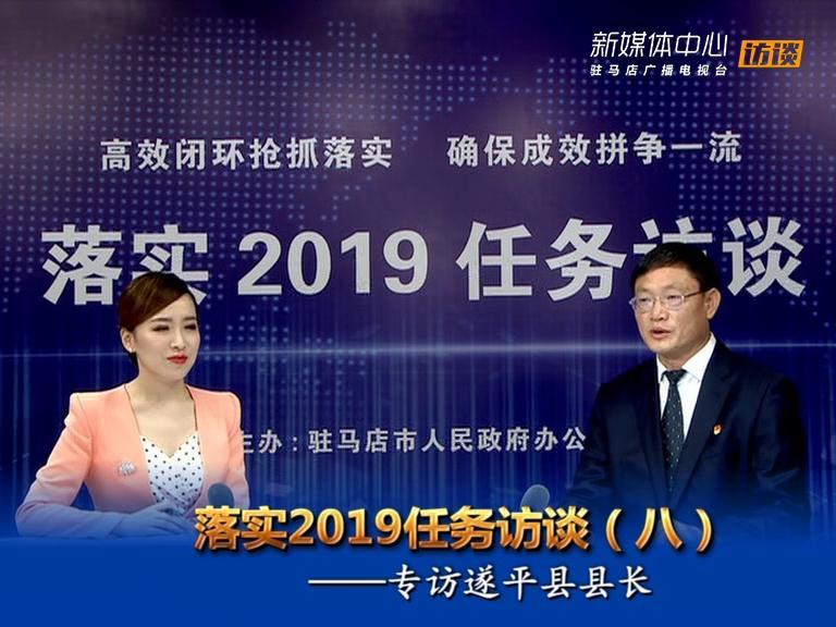 落实2019任务访谈--遂平县人民政府县长侯蕴