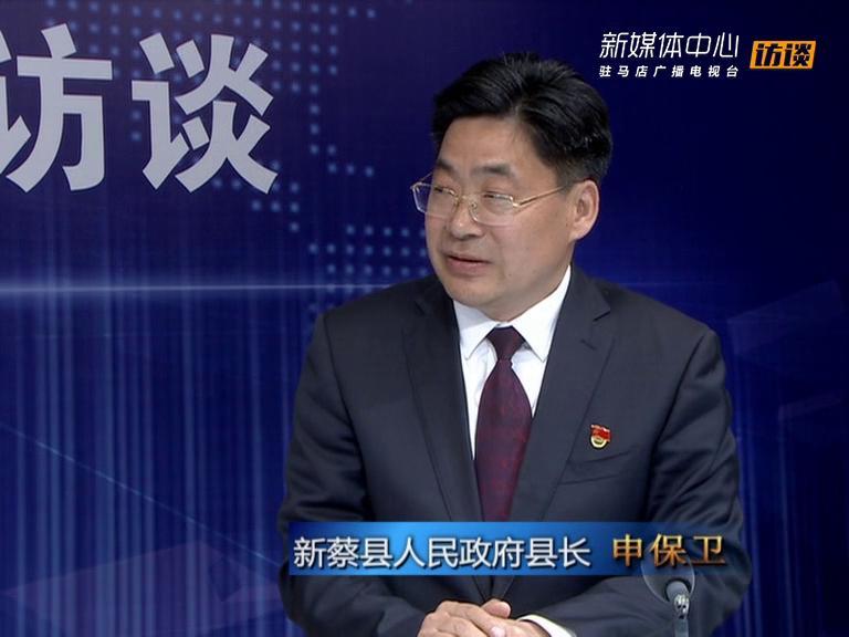 落实2019任务访谈--新蔡县人民政府县长申保卫