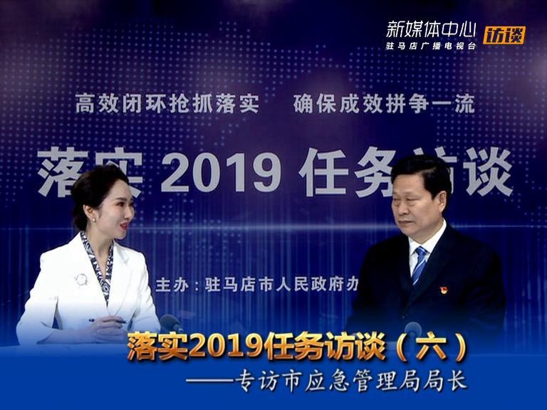 落实2019任务访谈--市应急管理局局长牛清泉