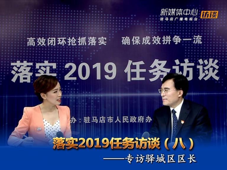 落实2019任务访谈--驿城区人民政府区长毕启民
