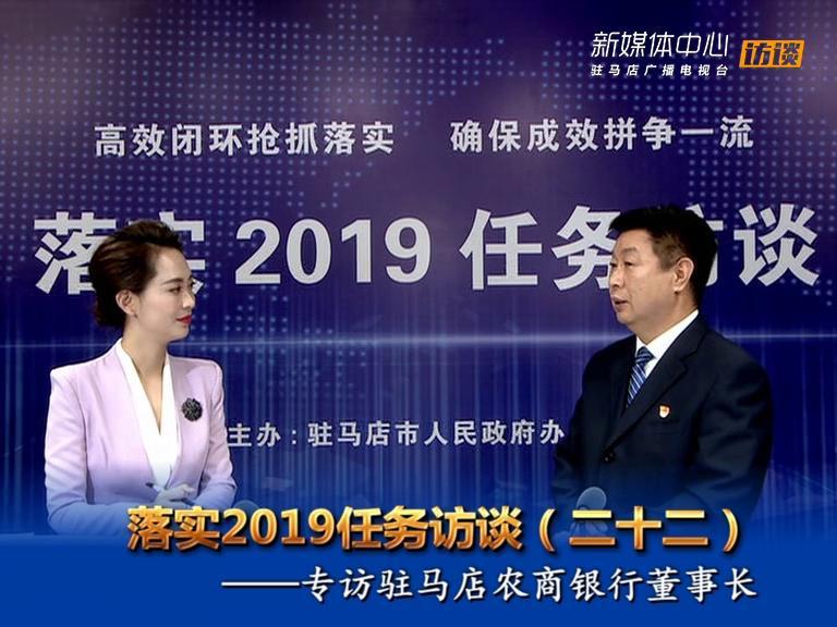 落实2019任务访谈--驻马店农商银行董事长侯新文