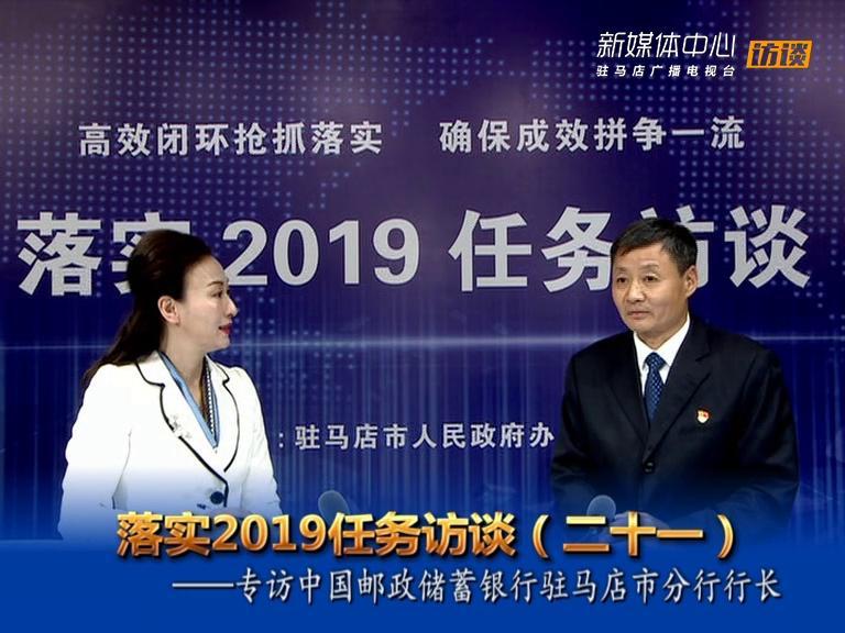 落实2019义务访谈--中国邮政储蓄银行驻马店市分行行长霍志峰