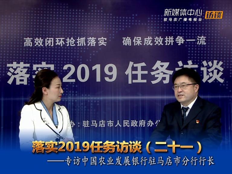 落实2019义务访谈--中国农业生长银行驻马店市分行行长郑维龙