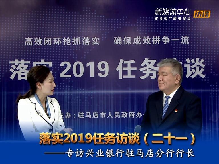 落实2019任务访谈--兴业银行驻马店分行行长纪志坚