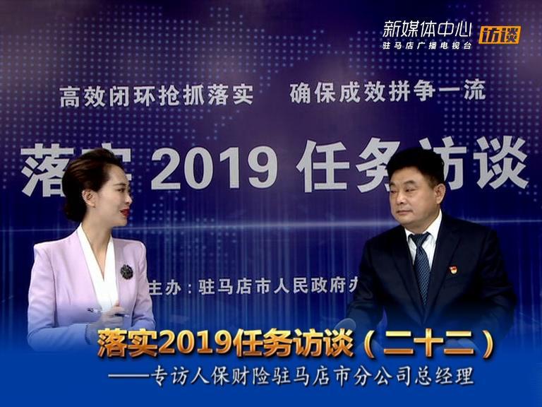 落实2019任务访谈--人民保险驻马店分公司总经理潘建华