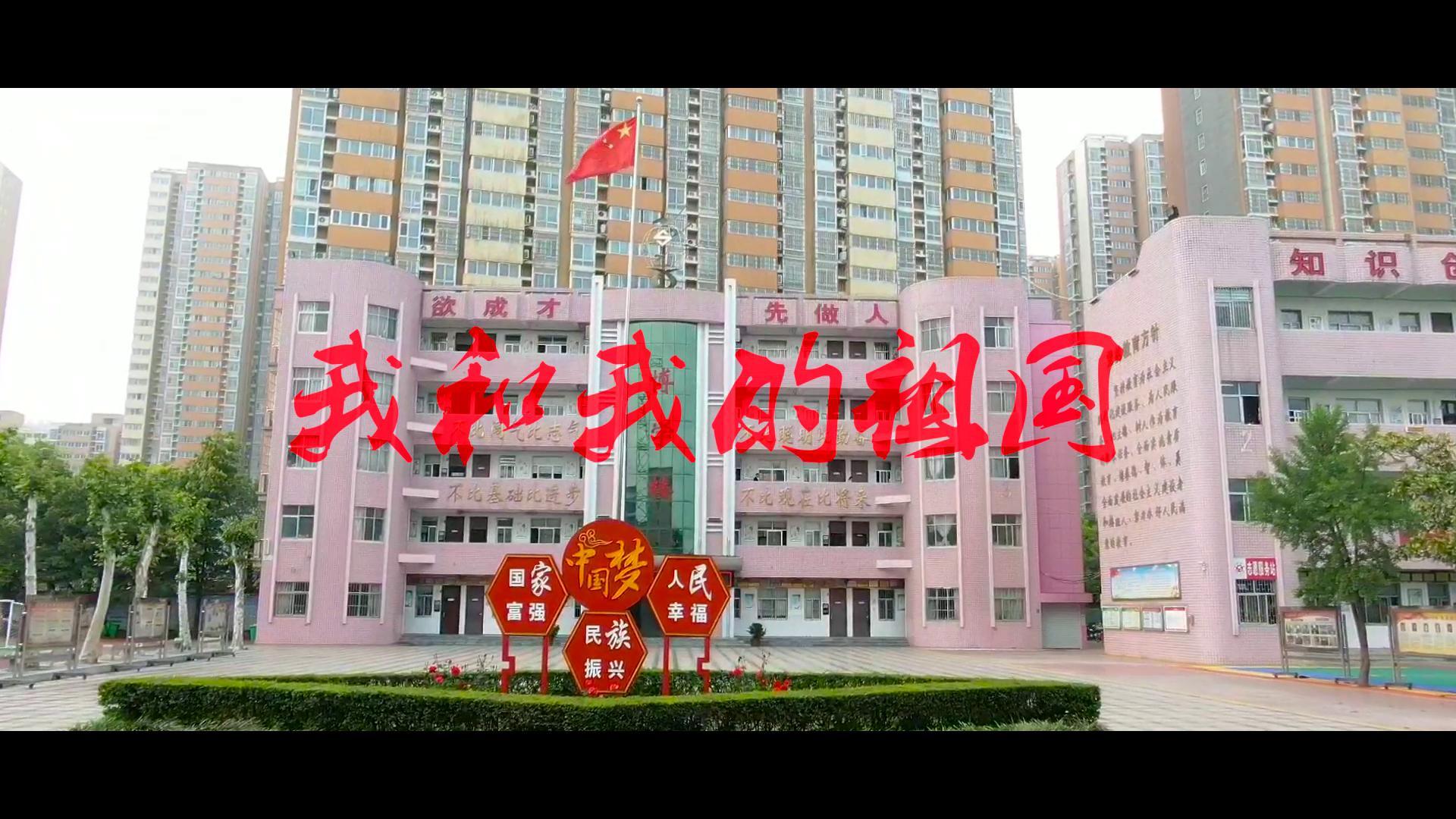 《我和我的祖国》——上海快3开奖市第八中学
