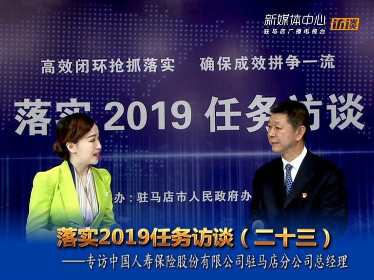 落實2019任務訪談--中國人壽保險股份有限公司駐馬店分公司總經理胡峰