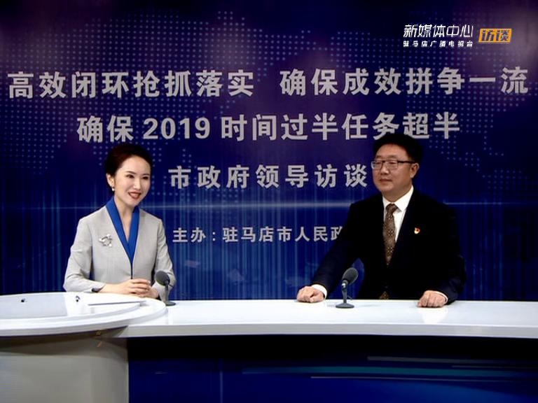 2019驻马店市政府领导访谈--市人民政府副市长贺振华
