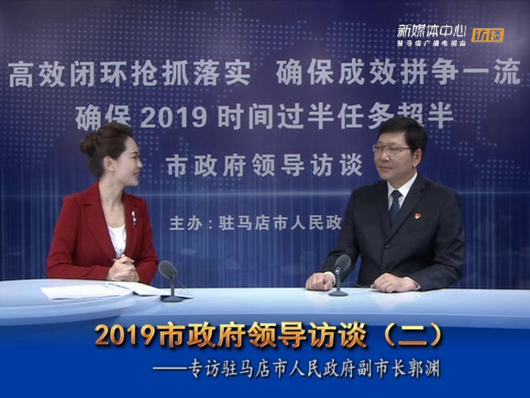 2019駐馬店市政府領導訪談--市人民政府副市長郭淵