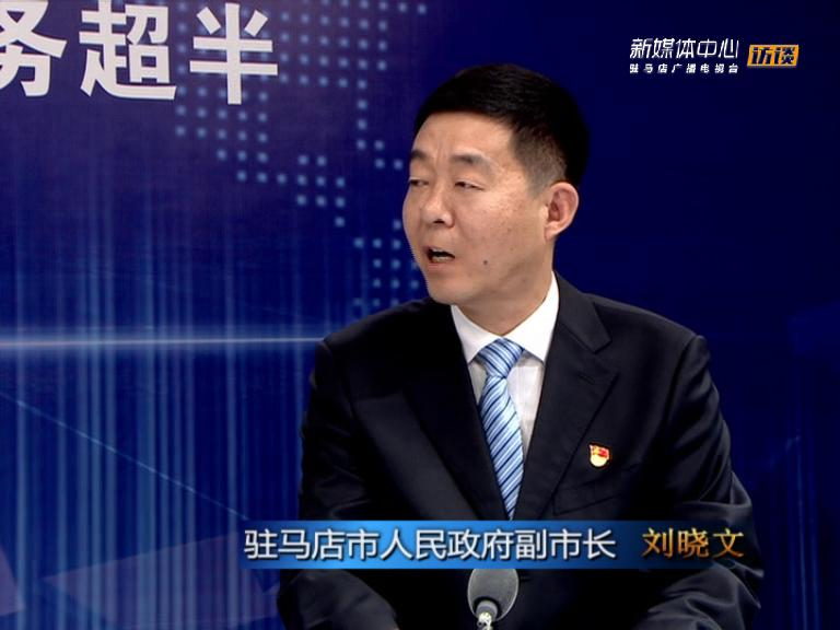 2019驻马店市政府领导访谈--市人民政府副市长刘晓文