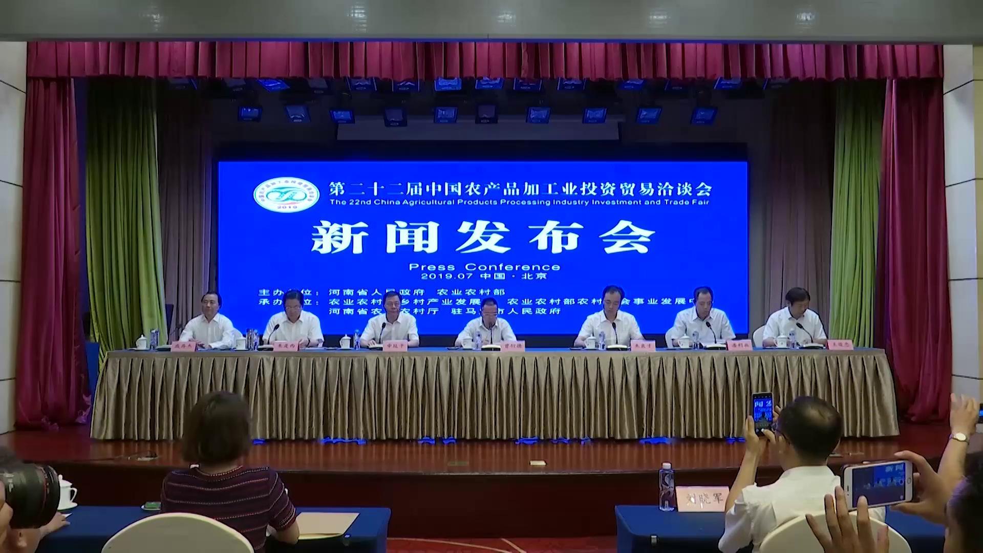 第二十二届中国农加工投洽会新闻发布会