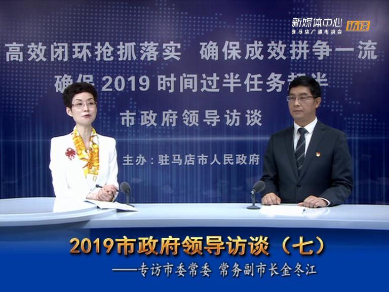 2019驻马店市政府领导访谈--市人民政府常务副市长金冬江