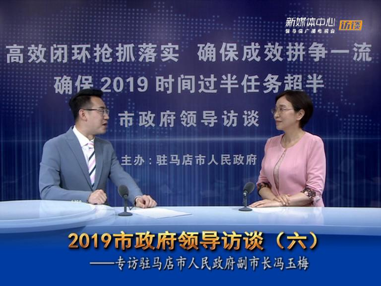 2019駐馬店市政府領導訪談--市人民政府副市長馮玉梅