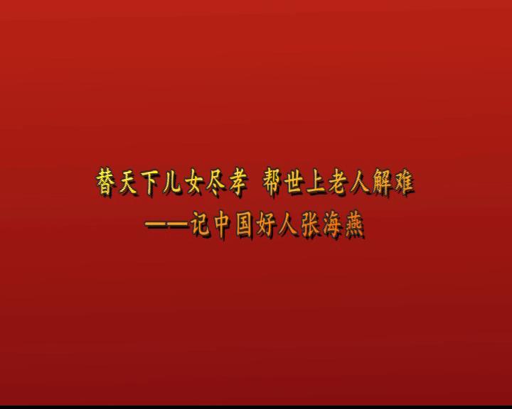 中国好人张海燕