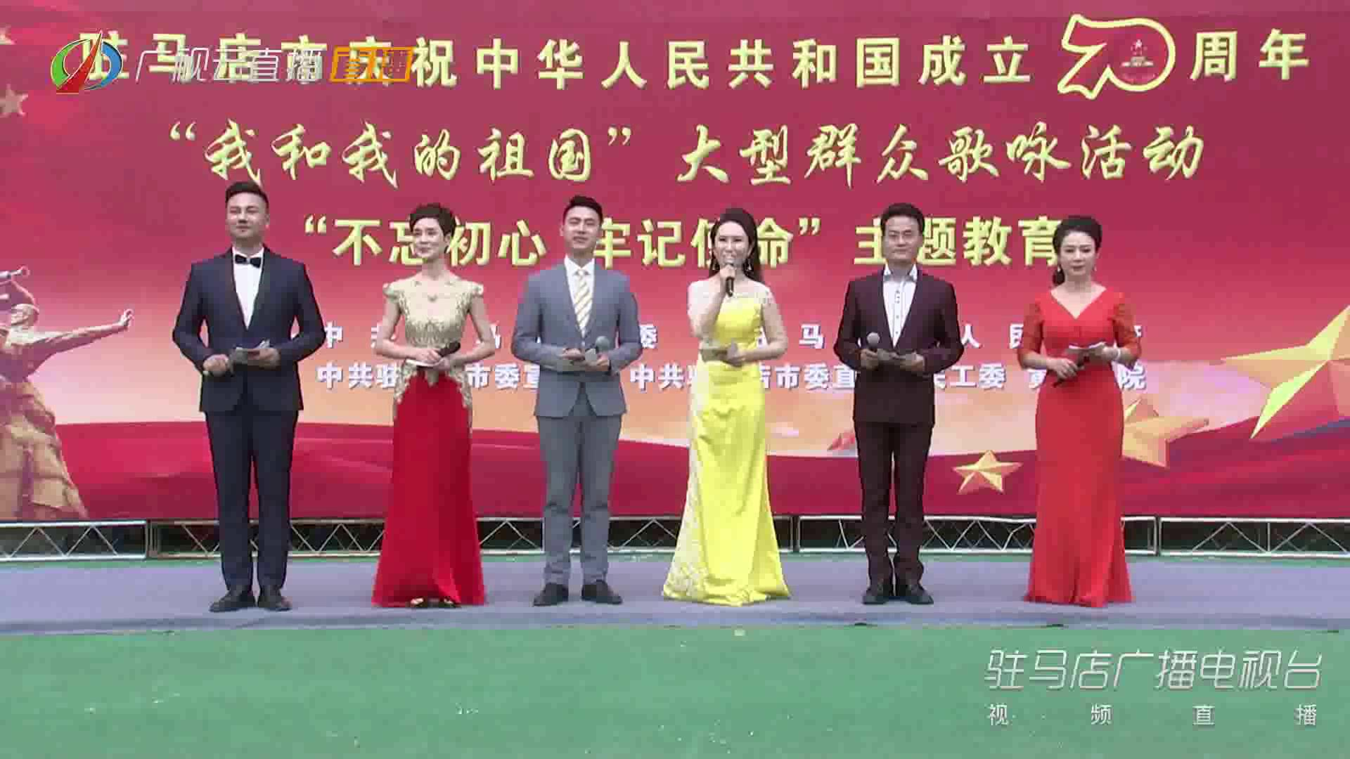 驻马店市庆祝新中国成立70周年《我和我的祖国》大型群众歌咏活动