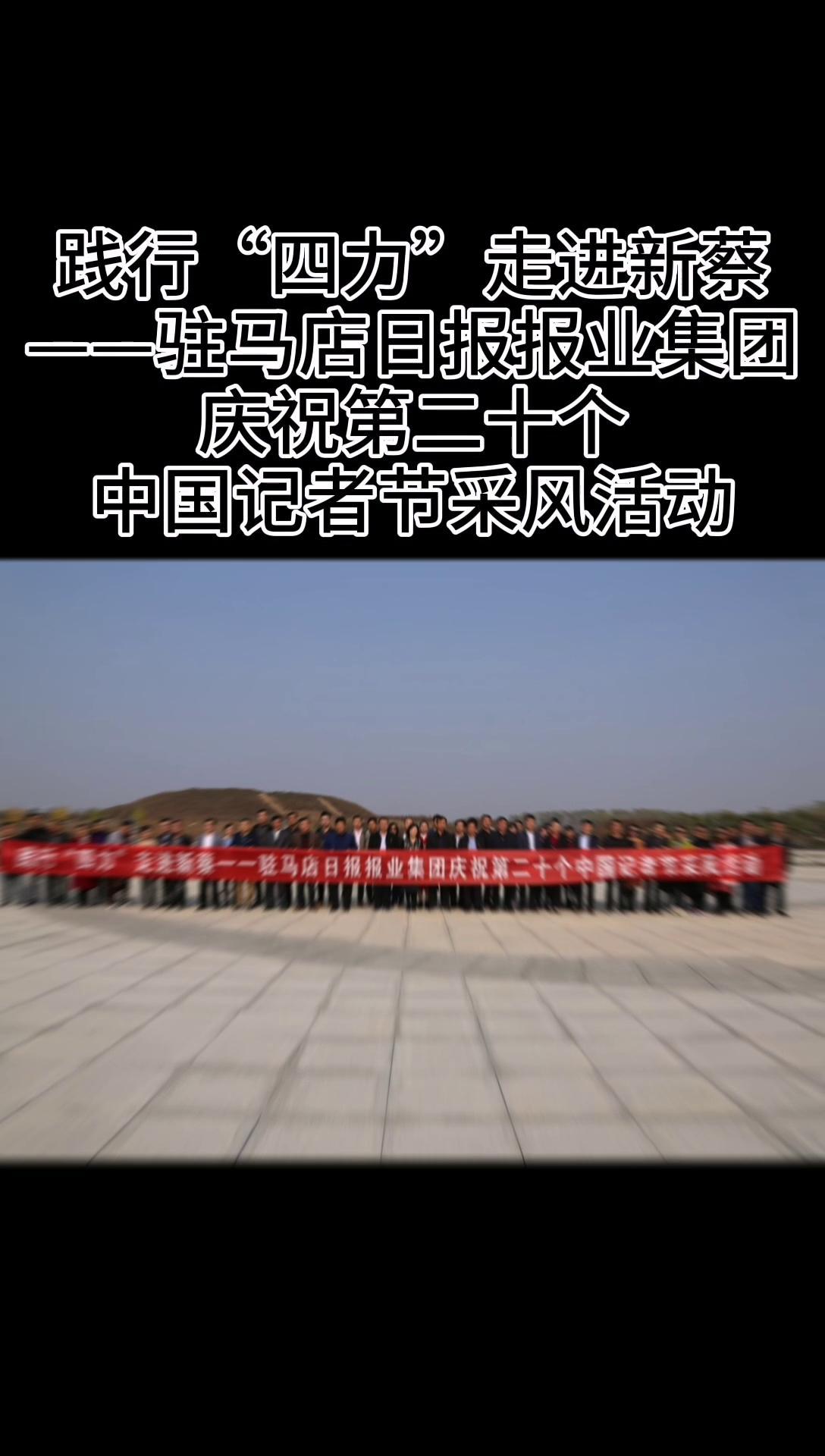 """践行""""四力""""走进新蔡——驻马店日报报业集团庆祝第二十个中国记者节采风活动"""