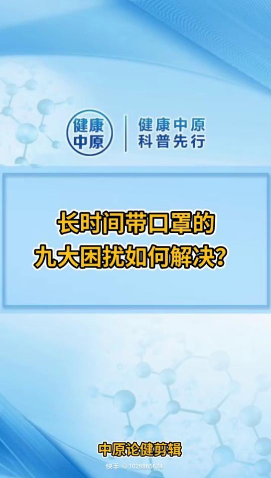 長時(shi)間(jian)佩戴口(kou)罩的(de)九大問題如(ru)何解決?