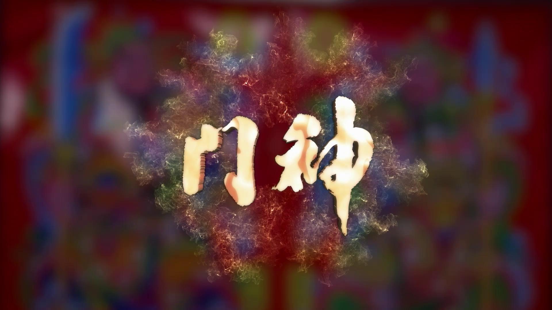 微电影《门神》