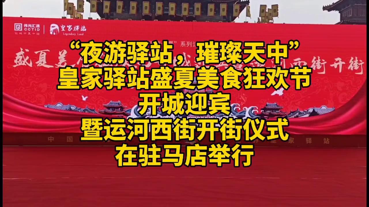 驻马店皇家驿站举行盛夏美食狂欢节开城迎宾暨运河西街开街仪式