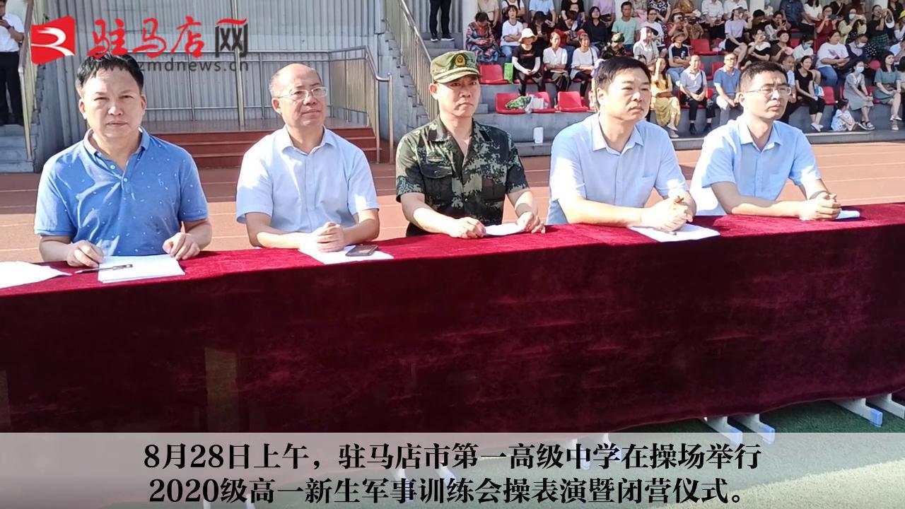 市一高2020級新生軍事訓練會操表演暨閉營儀式舉行