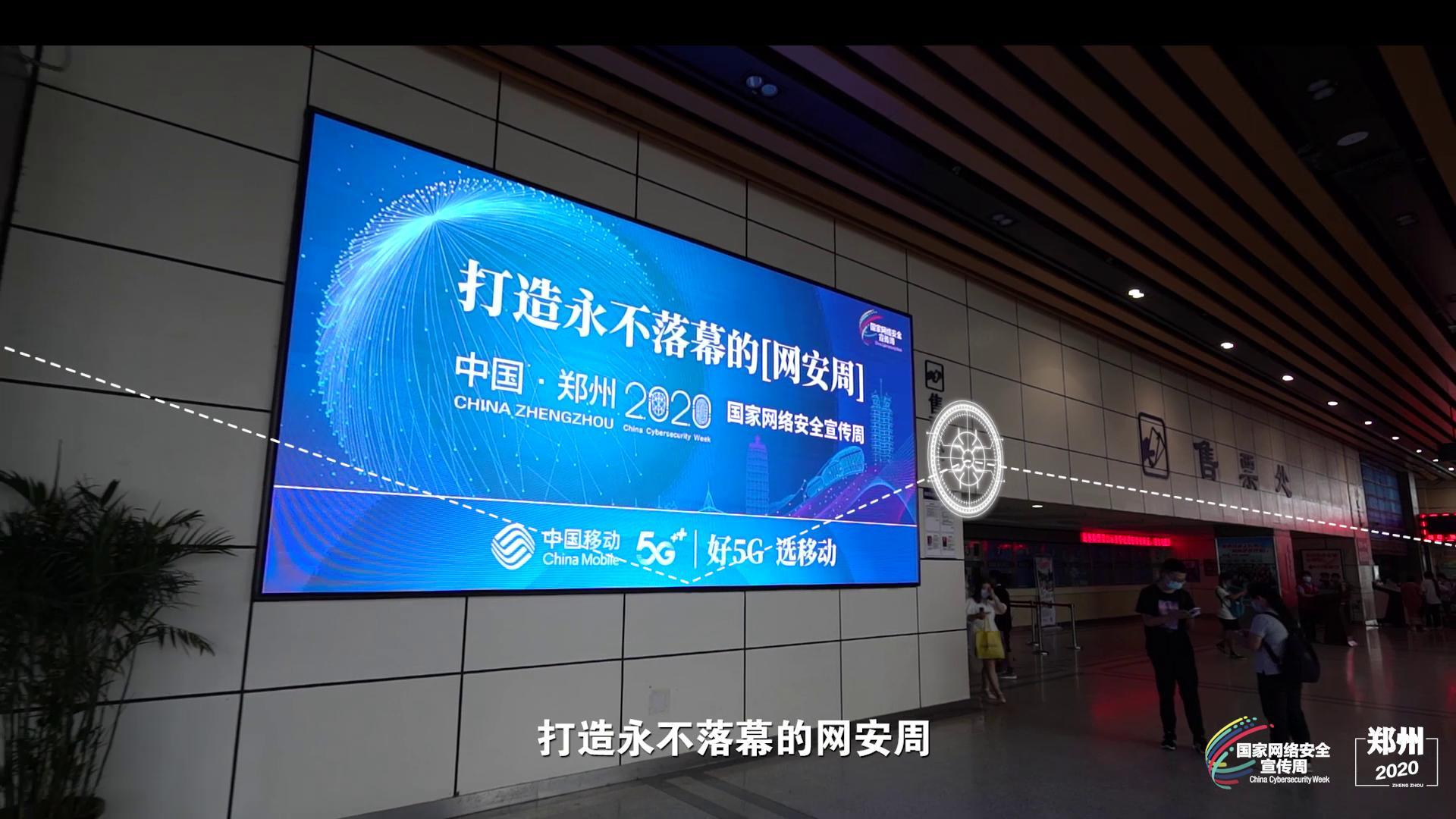 中国·郑州2020国家网络安全宣传周