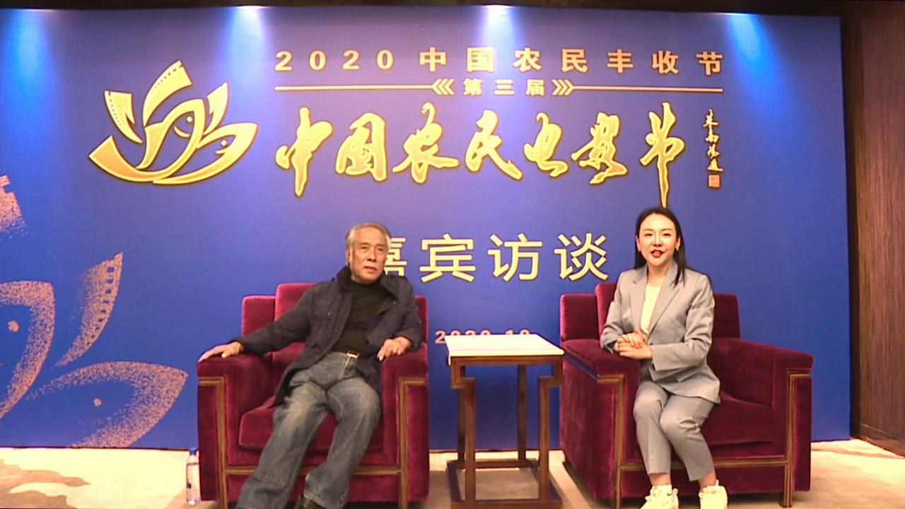 第三届中国农民电影节系列访谈之史建全