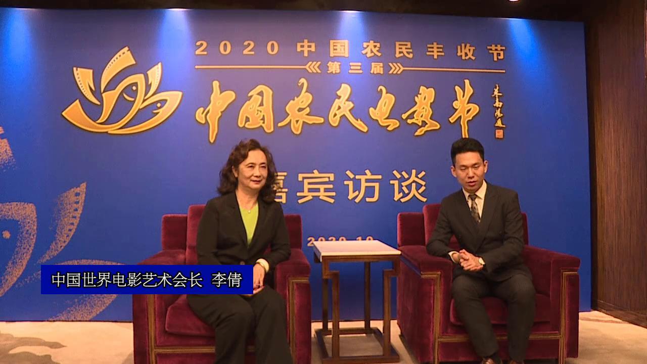 第三届中国农民电影节系列访谈之李倩