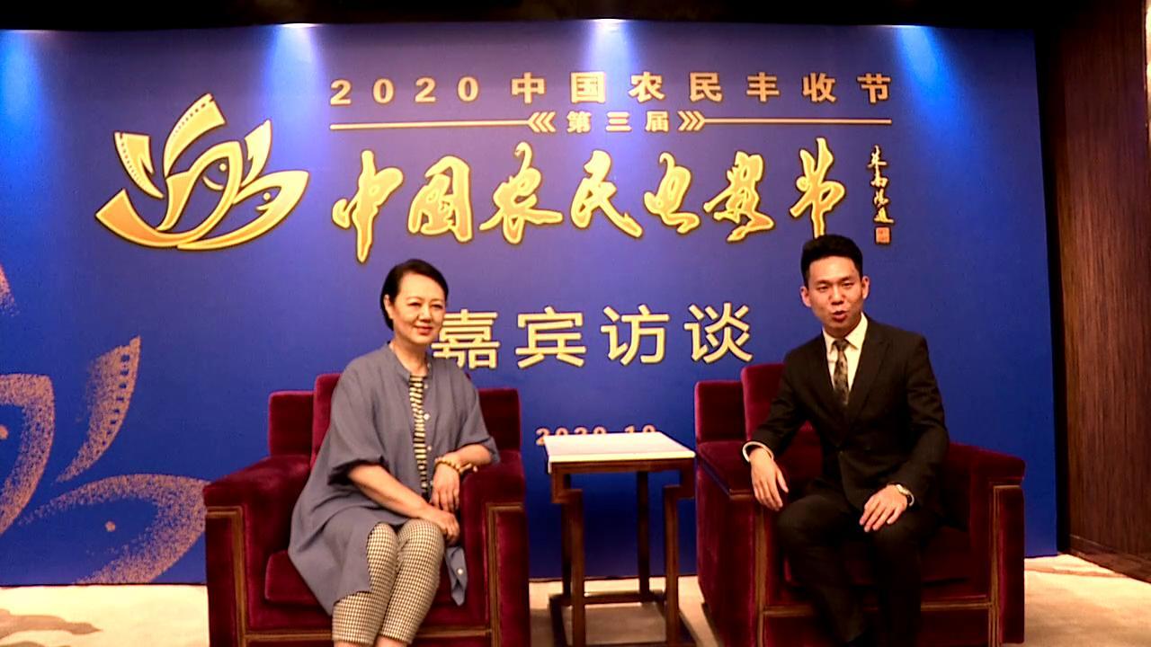 第三屆中國農民電影節系列訪談之蘇潤娟