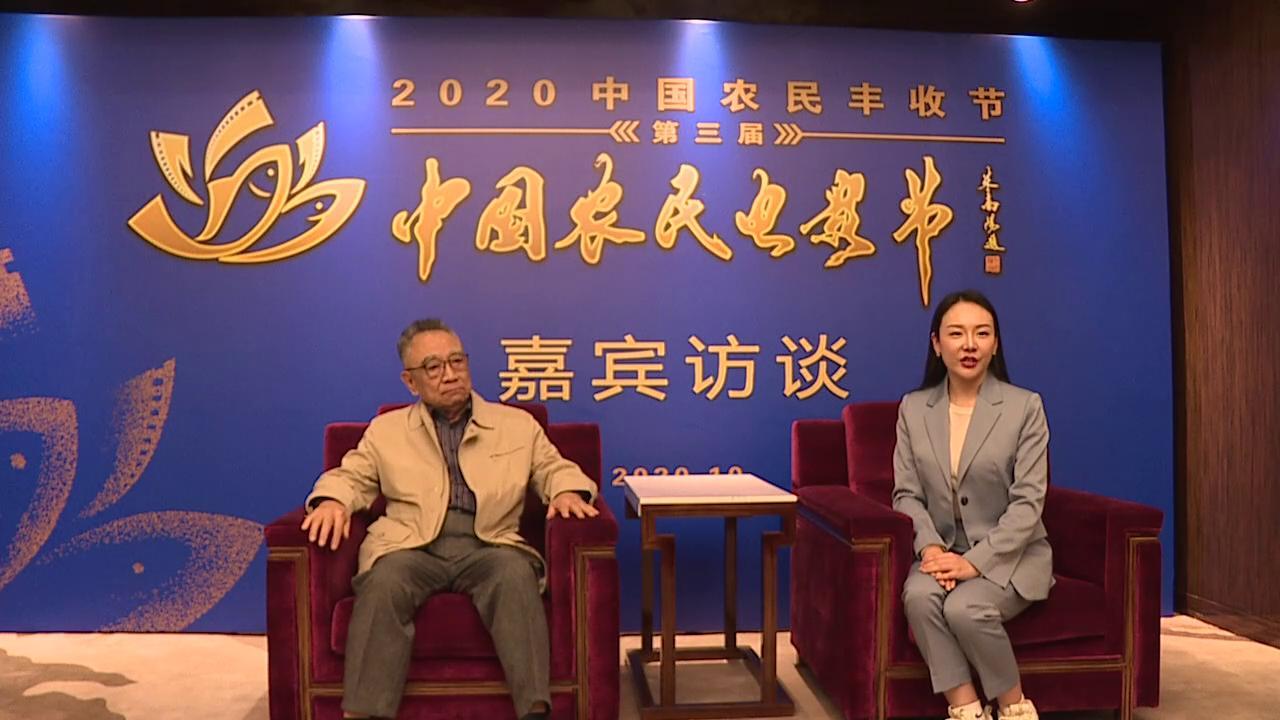 第三屆中國農民電影節系列訪談之鮑國安