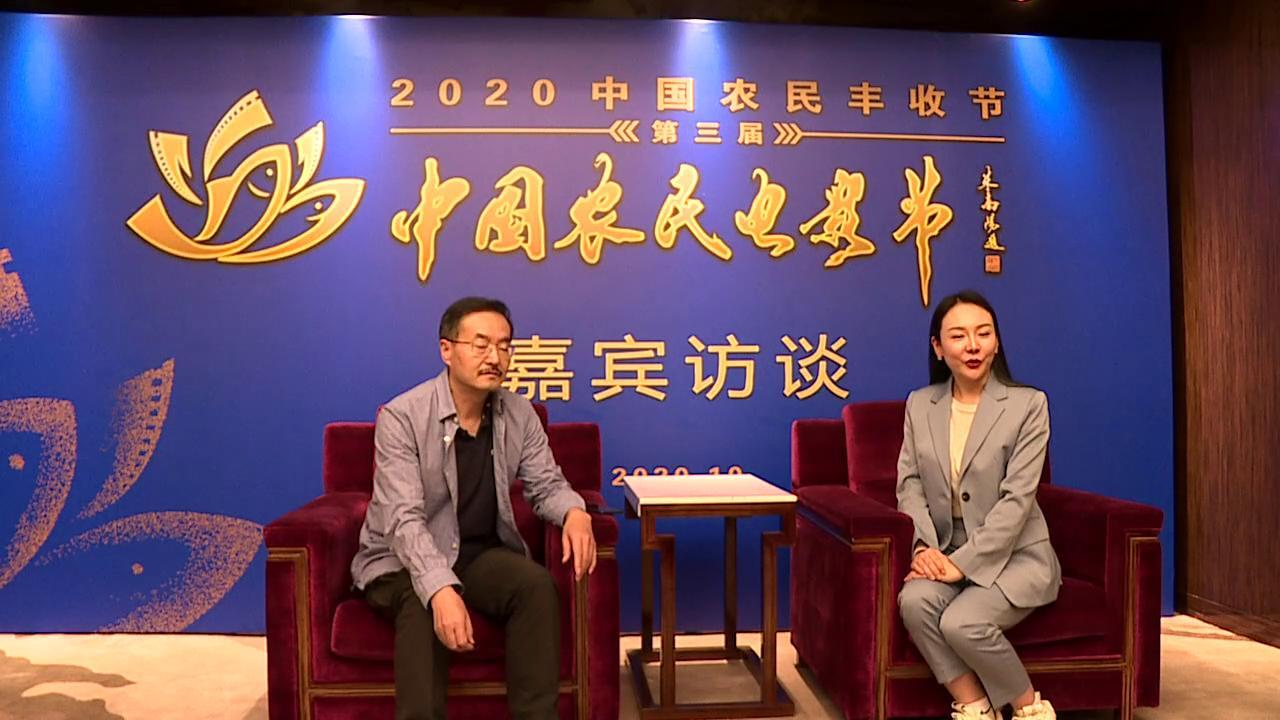 第三届中国农民电影节系列访谈之秦勇