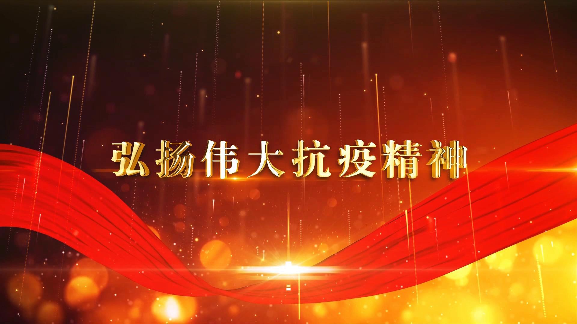 """""""出彩河南人""""楷模發布廳致敬抗疫英雄特別節目《人民不會忘記》"""