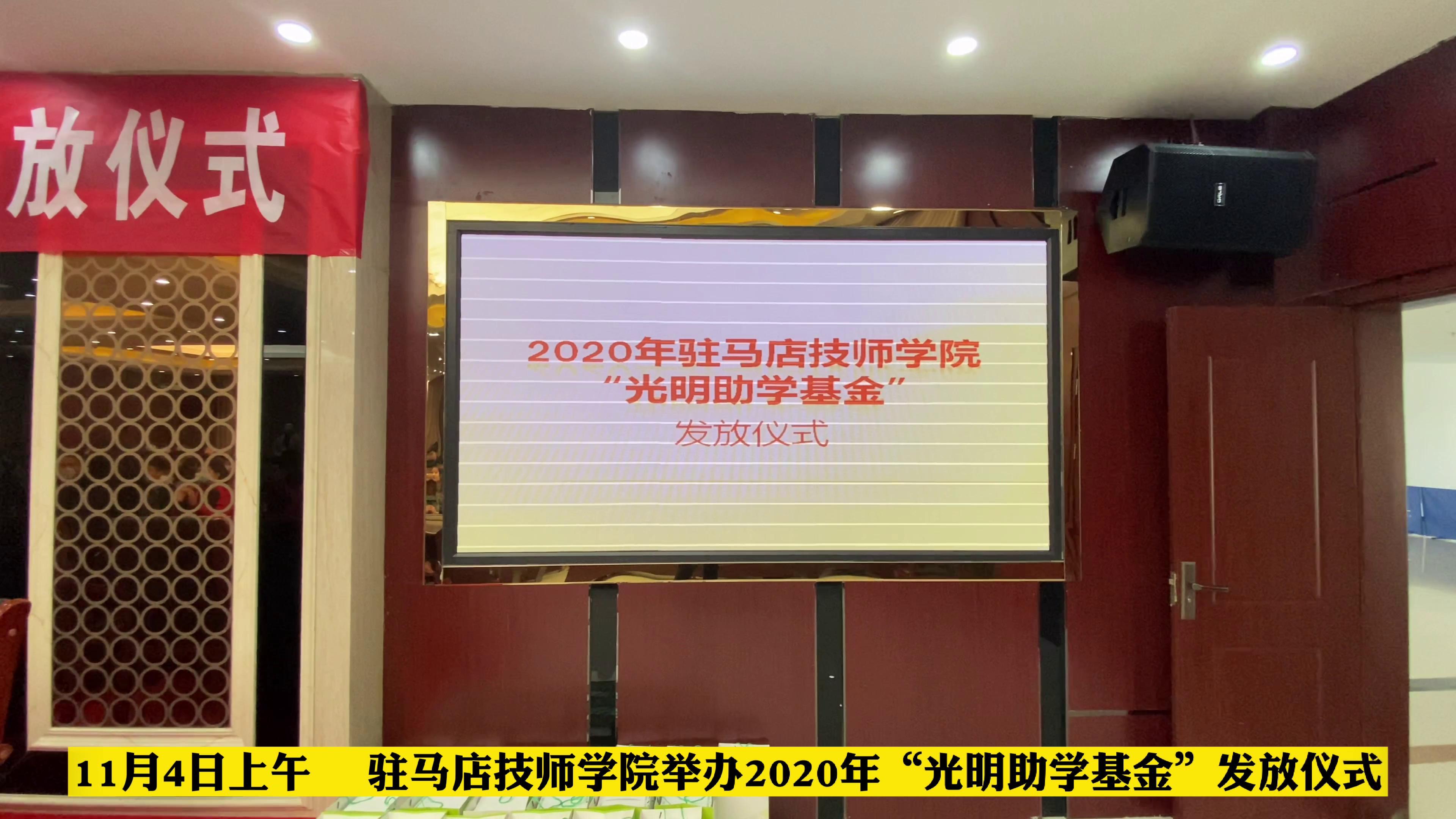 """駐馬店技師學院舉辦2020年""""光明助學基金""""發放儀式"""