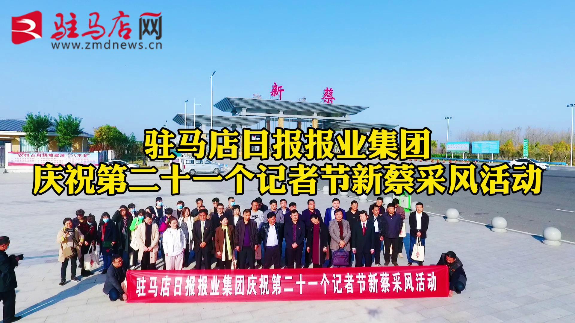 視頻|駐馬店日報報業集團慶祝第21記者節新蔡采風活動舉行