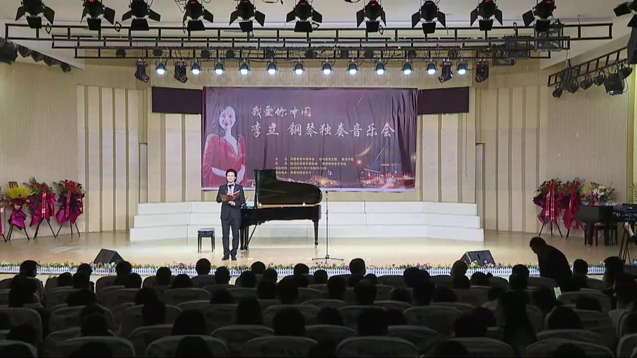 《我爱你中国》李立钢琴独奏音乐会