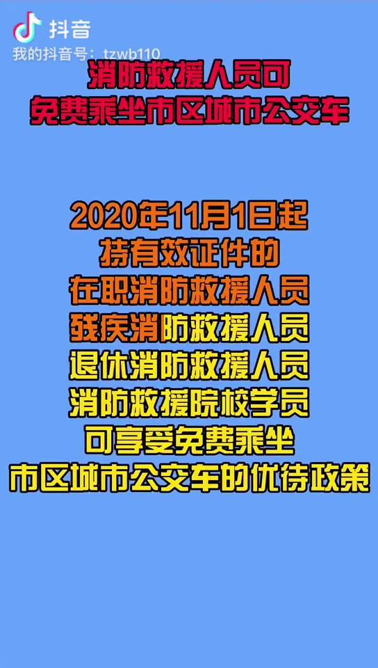 2020年11月1日起消防救援人员可免费乘坐市区城市公交车
