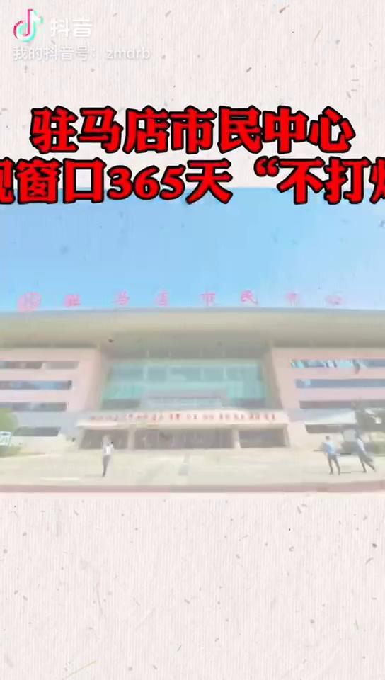 """駐馬店市民中心實現窗口365天""""不打烊"""""""