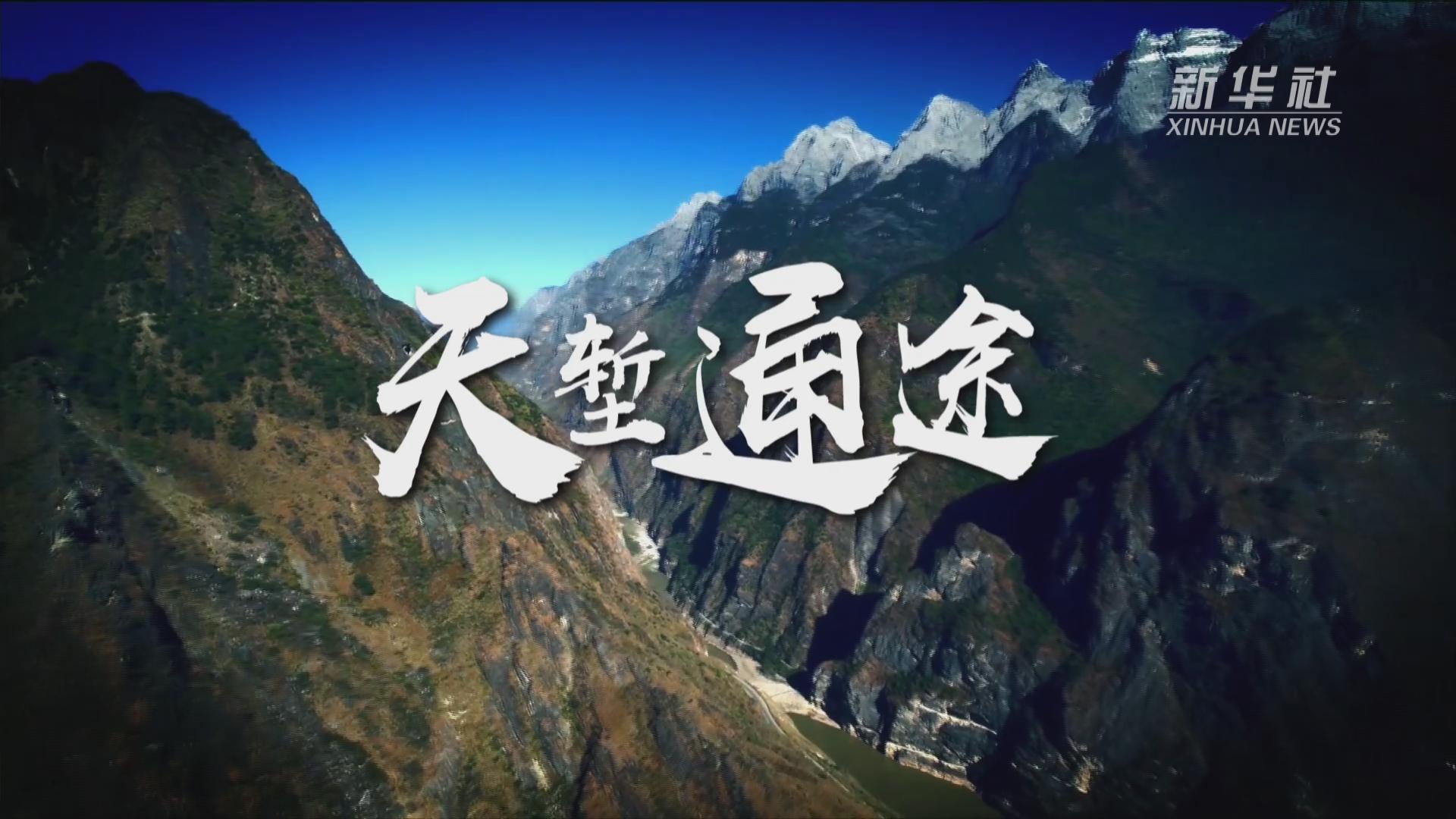 《中國減貧奇跡》之《天塹通途》