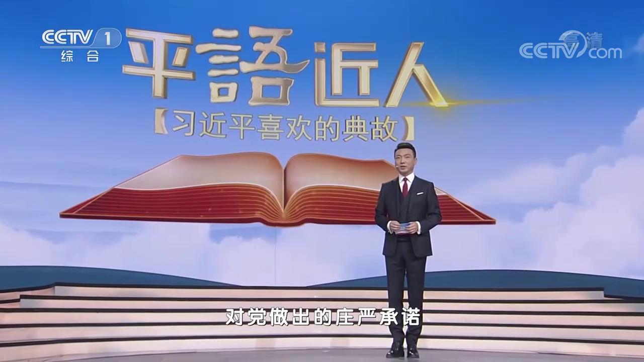"""《平""""語""""近人——習近平喜歡的典故》(第二季)第三集:《留取丹心照汗青》"""