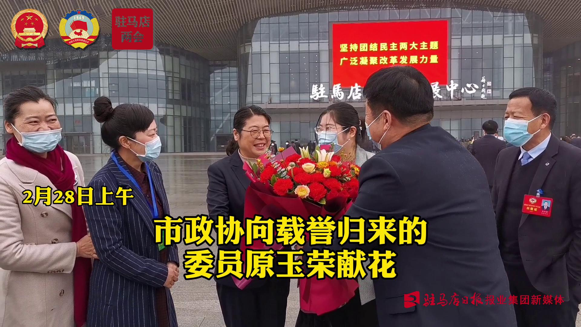 2月28日上午,市政协向载誉归来的委员原玉荣献花