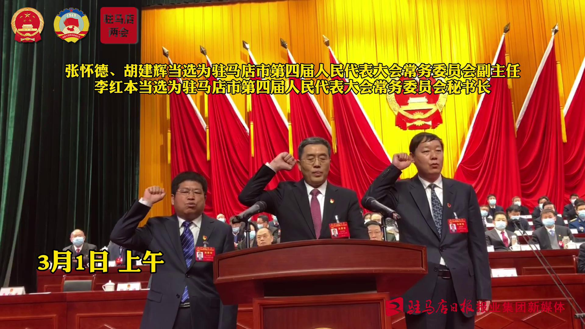聚焦两会|张怀德、胡建辉当选驻马店市四届人大常委会副主任