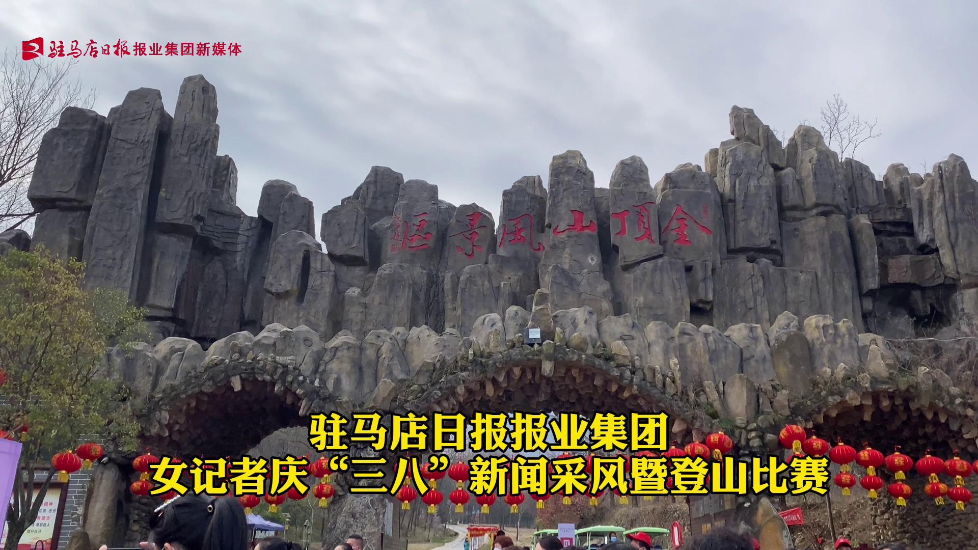 """驻马店日报报业集团举办女记者庆""""三八""""新闻采风既登山比赛"""
