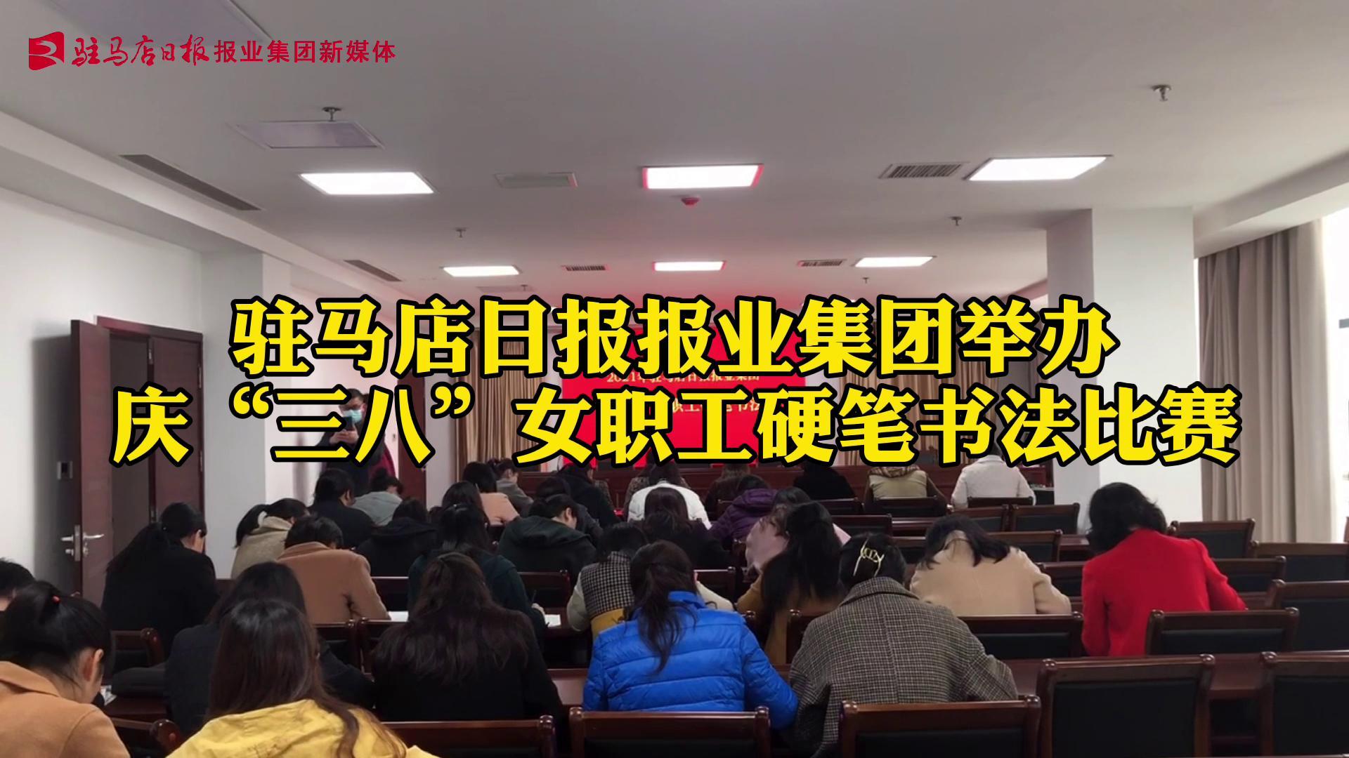 """驻马店日报报业集团举办庆""""三八""""女职工硬笔书法比赛"""