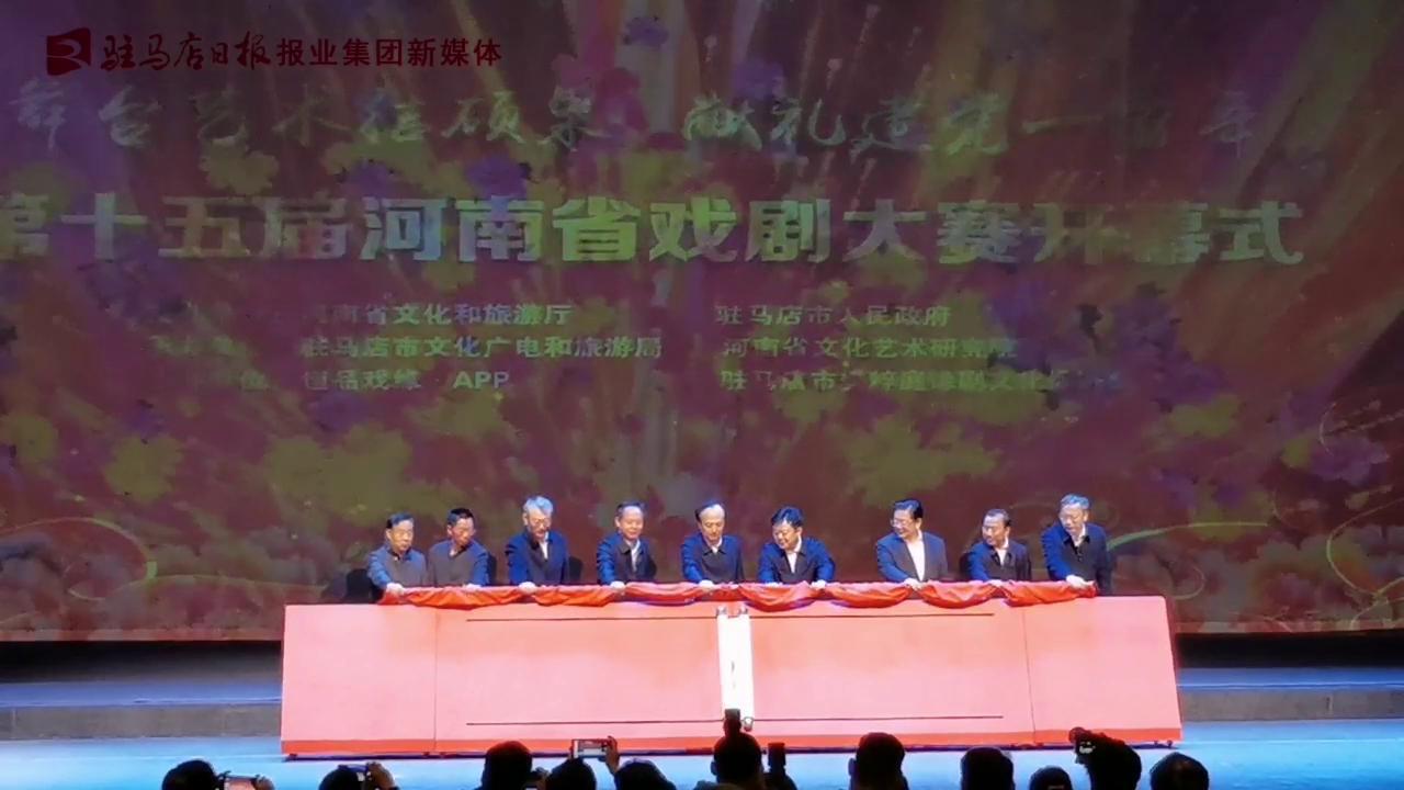 第十五屆河南省戲劇大賽在駐馬店隆重開幕