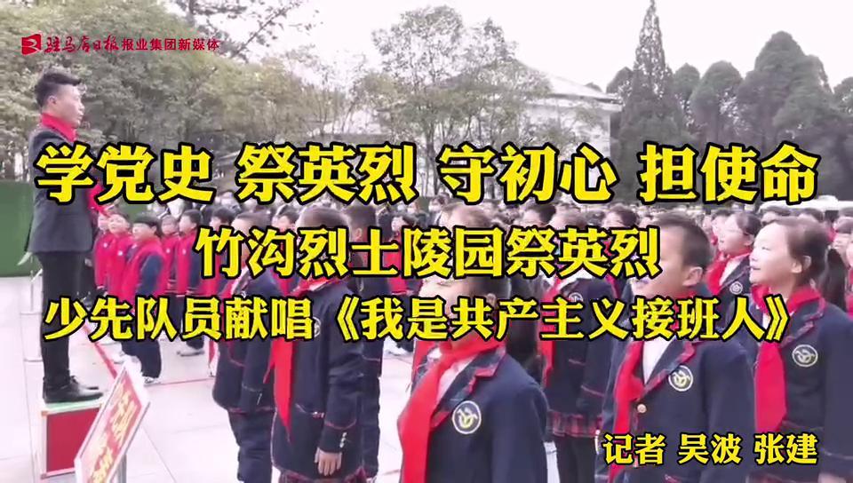 【网络中国节·清明】竹沟烈士陵园祭英烈 少先队员献唱《我是共产主义接班人》