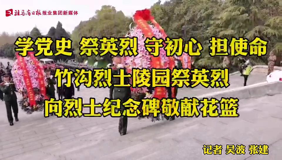 【网络中国节·清明】竹沟烈士陵园祭英烈 向烈士纪念碑敬献鲜花