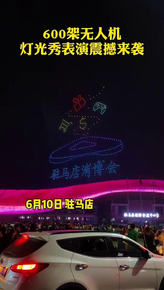 600架無人機燈光秀表演震撼來襲